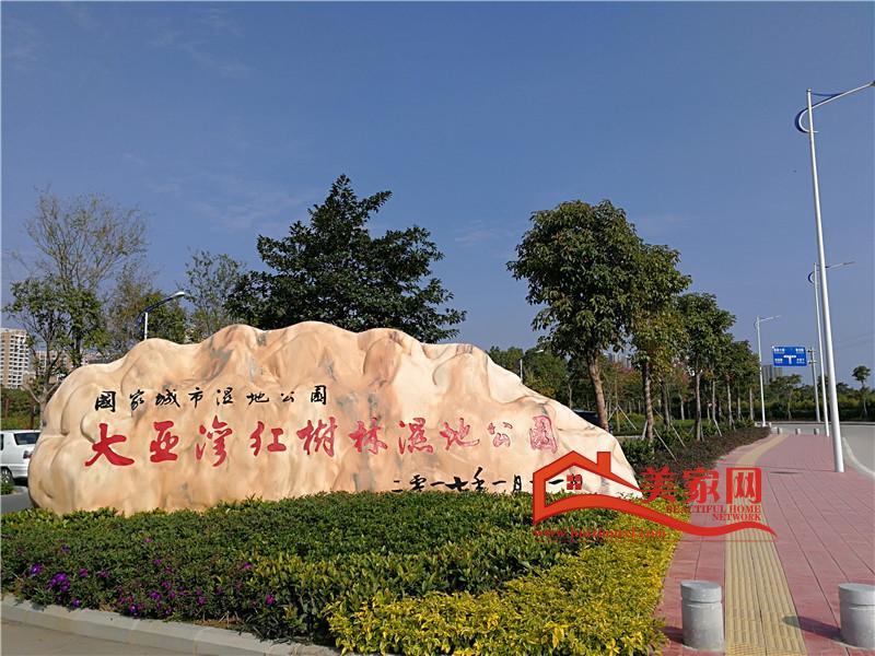 大亞灣紅樹林濕地公園圖片.jpg