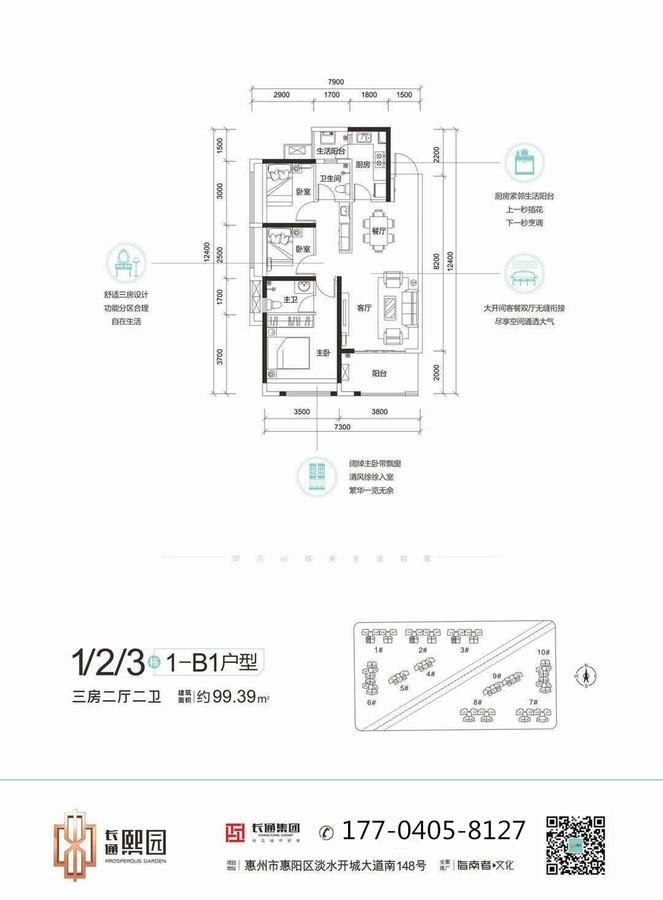 長通熙園99平戶型圖.jpg