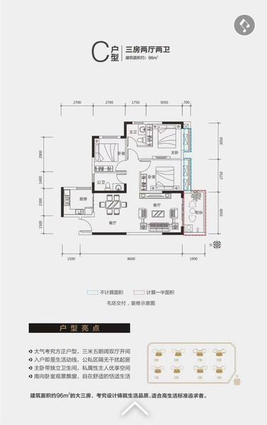 千樹晴山C戶型96㎡三房兩廳兩衛.jpg