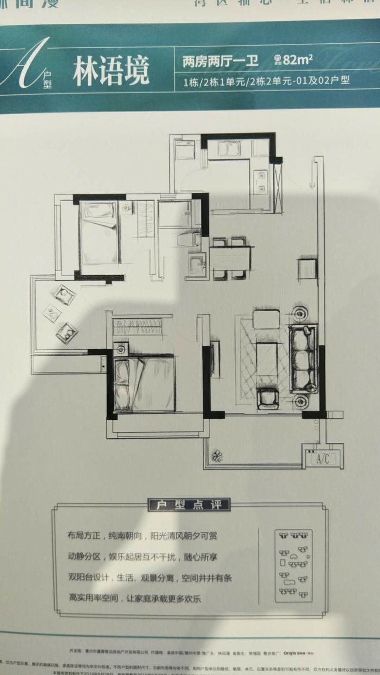 林間漫約82㎡三房兩廳一衛.jpg