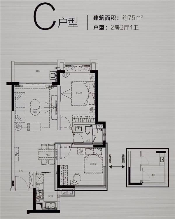 惠陽雅居樂花園75平兩房兩廳一衛戶型圖.jpg