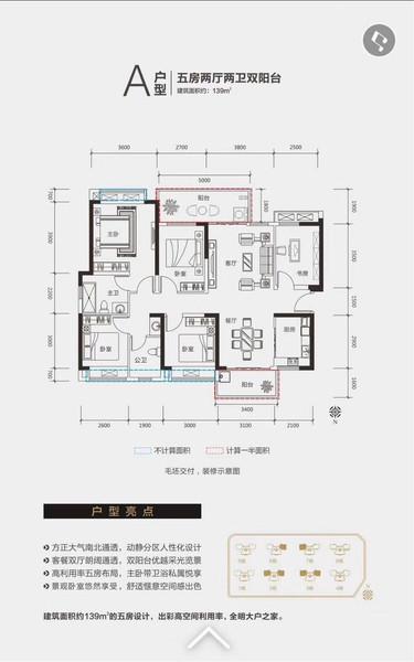 千樹晴山A戶型139㎡五房兩廳兩衛.jpg
