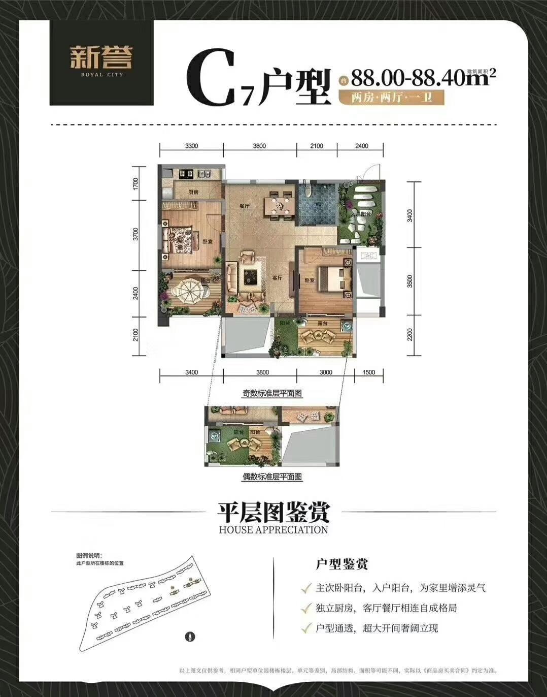 惠州九州玉帶灣88平戶型圖.jpg