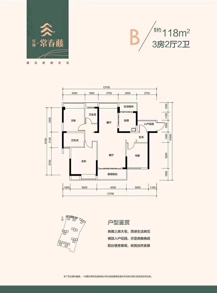 實地長春騰A戶型3室2廳2衛 約118m2 (2).jpg