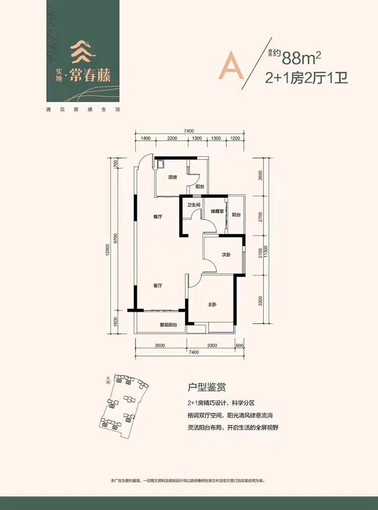 實地長春騰A戶型3室2廳1衛 約88m2.jpg