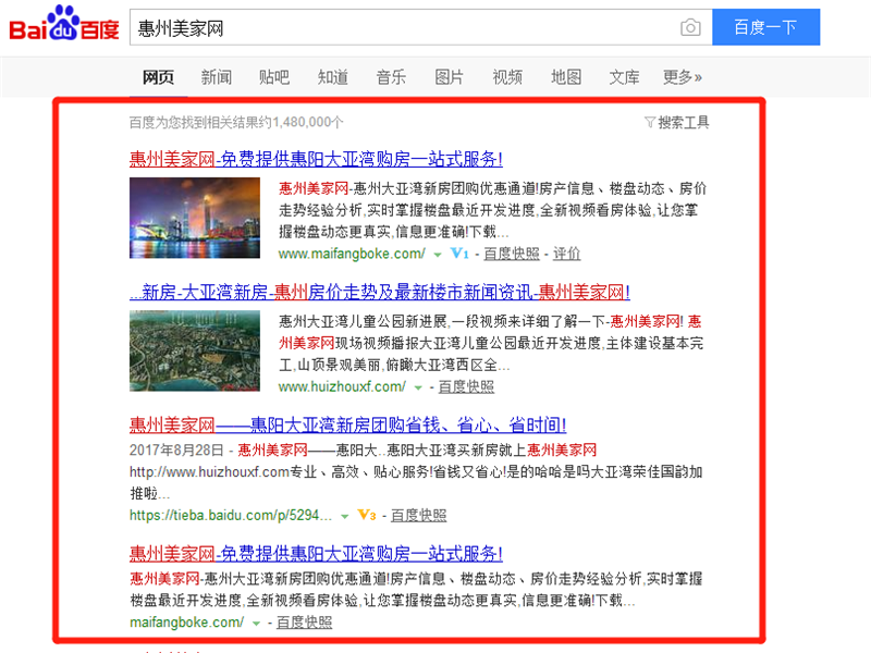 惠州樓盤最新消息
