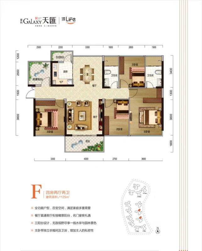 豪利天匯F戶型5房2廳2衛約125㎡(南北通).png