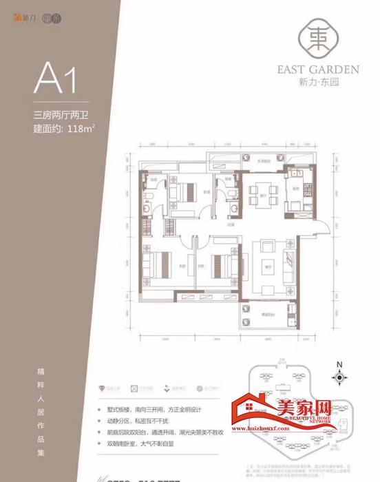 新力東園戶型圖118平.png