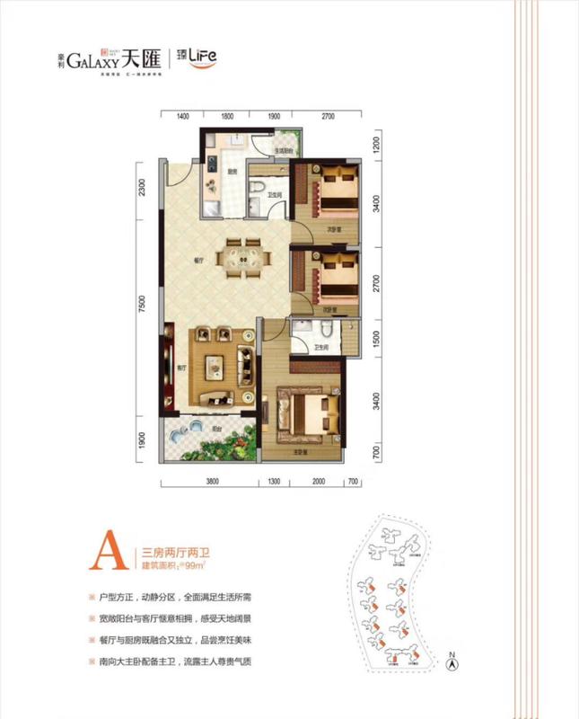 豪利天匯A戶型3房2廳2衛約99㎡(朝南).png