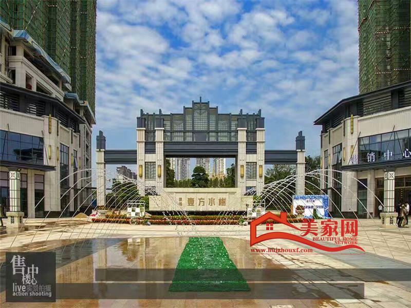 壹方水榭銷售中心.png