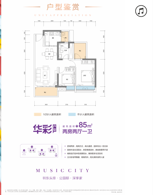 奧園華府01戶型約85㎡三房兩廳一衛.png