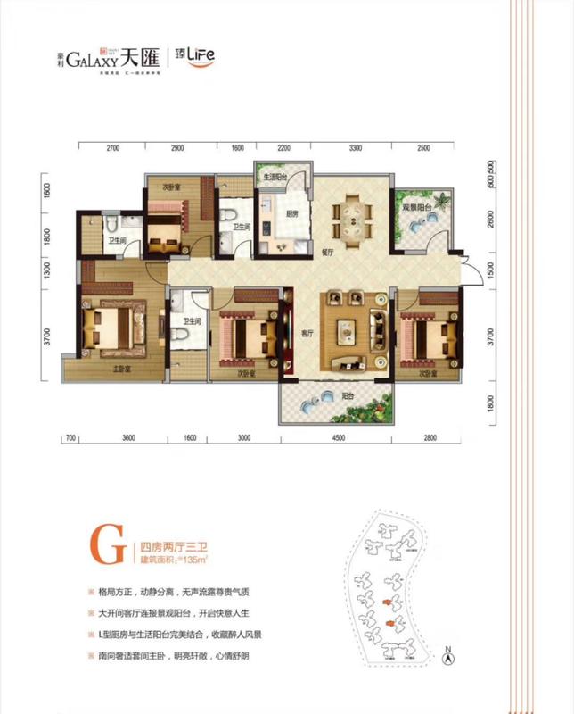豪利天匯G戶型5房2廳2衛約135㎡(南北通).png